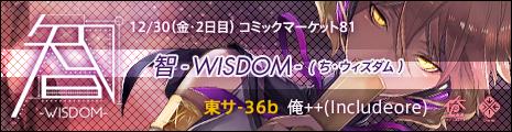 C81 東サ-36b「俺++(Includeore)」智 -WISDOM-(ち・ウィズダム)